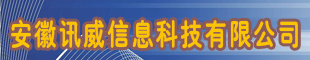 安徽讯威信息科技有限公司