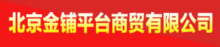 北京金铺平台商贸有限公司