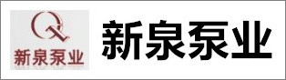 郑州新泉泵业有限公司