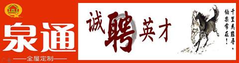 盂县泉通装饰有限公司