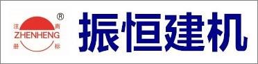 郑州振恒建筑工程设备有限公司