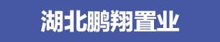 湖北鹏翔置业有限公司