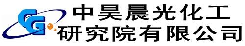 中昊晨光化工研究院有限公司晨顺分公司