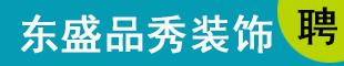 郑州市东盛品秀装饰工程有限公司
