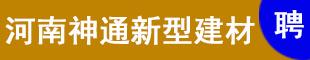 河南神通新型建材有限公司
