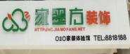汉川市家墨方装饰工程有限公司