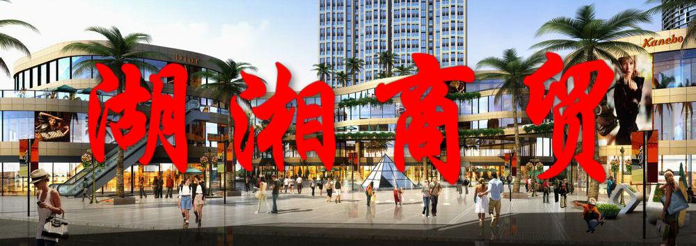 龙山县湖湘商贸有限公司