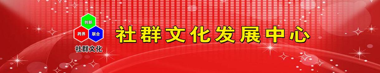 邢台社群文化发展中心