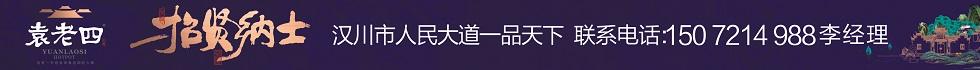 汉川袁老四火锅