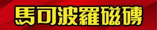海南丽家富邦装饰材料有限公司儋州分公司
