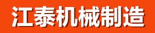 河南江泰机械制造有限澳门网上投注赌场
