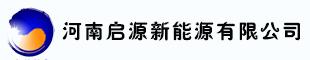 河南启源新能源科技有限公司