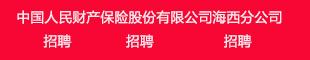 中国人民财产保险股份有限公司海西州分公司