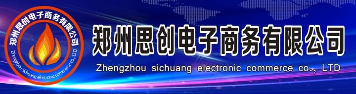 郑州思创电子商务有限公司