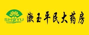 漱玉平民大药房有限公司