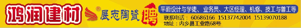 河南鸿润建材发展有限公司(展志陶瓷)