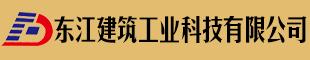 汝州市东江建筑工业科技有限公司