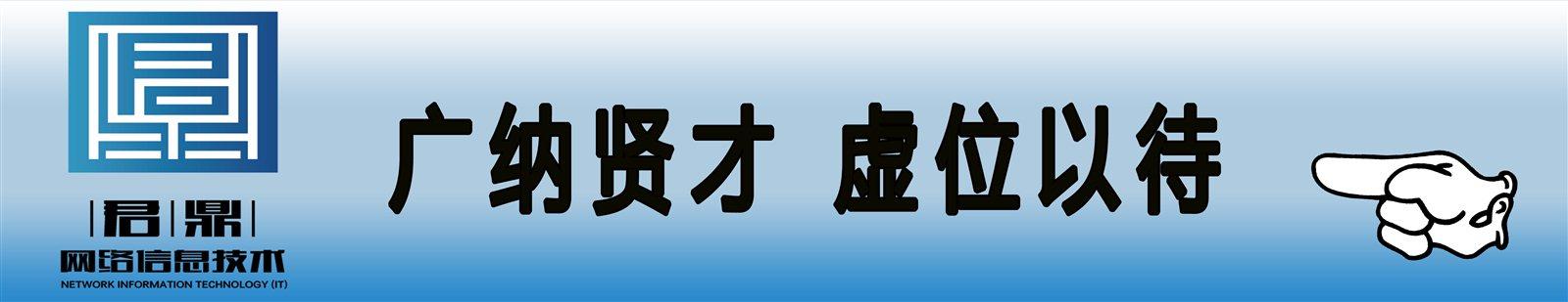 四川君鼎网络科技有限公司