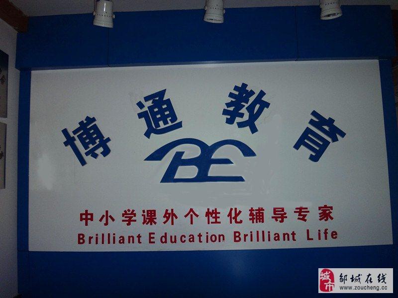 邹城博通,初三数学英语一对一,数英理化同步小班辅导