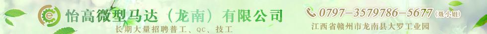 怡高微型马达(澳门太阳城平台)有限澳门太阳城注册