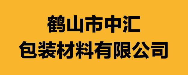 鹤山市中汇包装材料有限公司