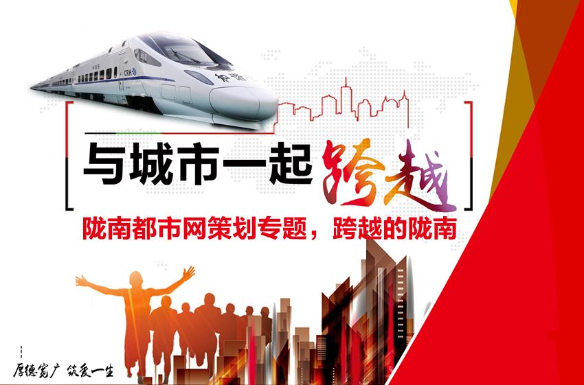 陇南的铁路时代