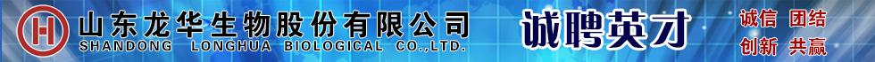山东龙华生物股份有限公司