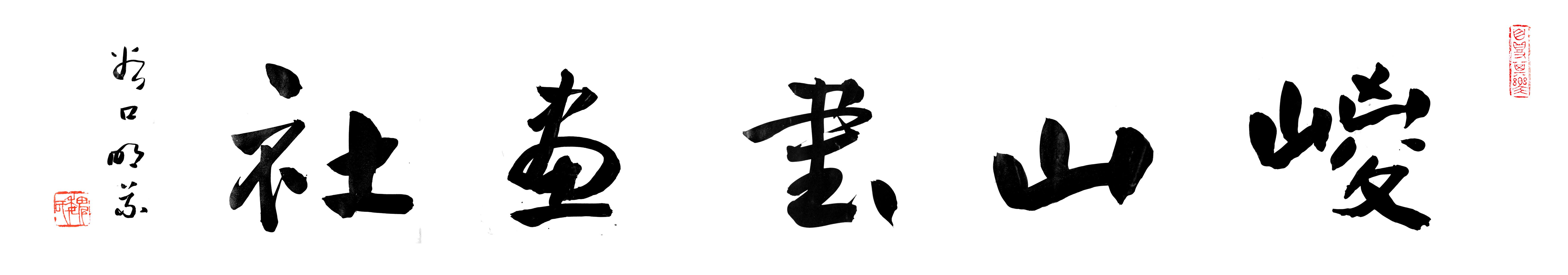 嵕山書畫社