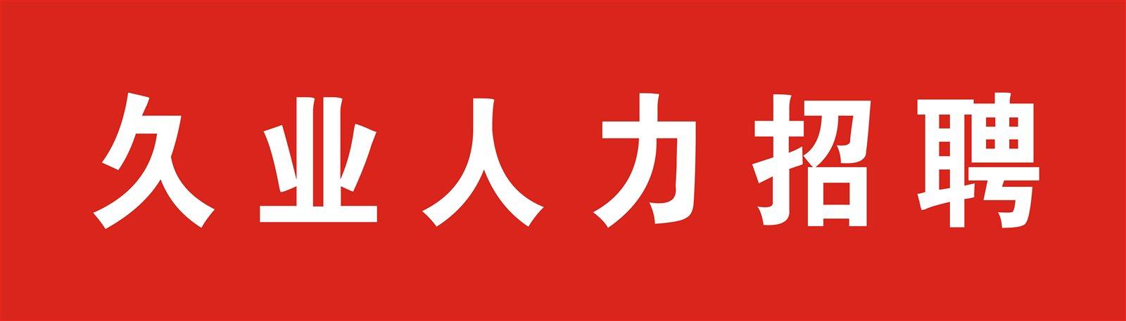 新县久业人力资源有限公司