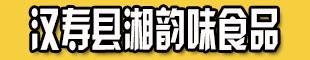汉寿县湘韵味食品有限公司