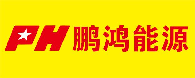 鹤山市鹏鸿能源贸易有限公司