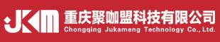 重庆聚咖盟联盟科技有限公司