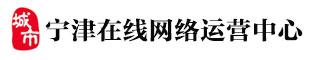 宁津在线网络运营中心