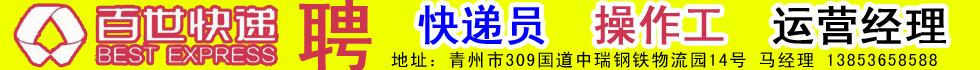 青州百世快递有限公司