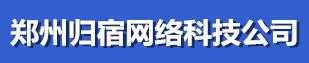 郑州归宿网络科技有限公司