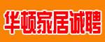 浙江�A�D家居用品有限公司