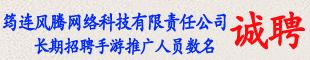 筠连县风腾网络科技有限责任公司