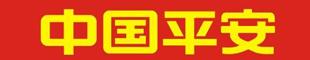 中国平安威尼斯人赌场网址支公司