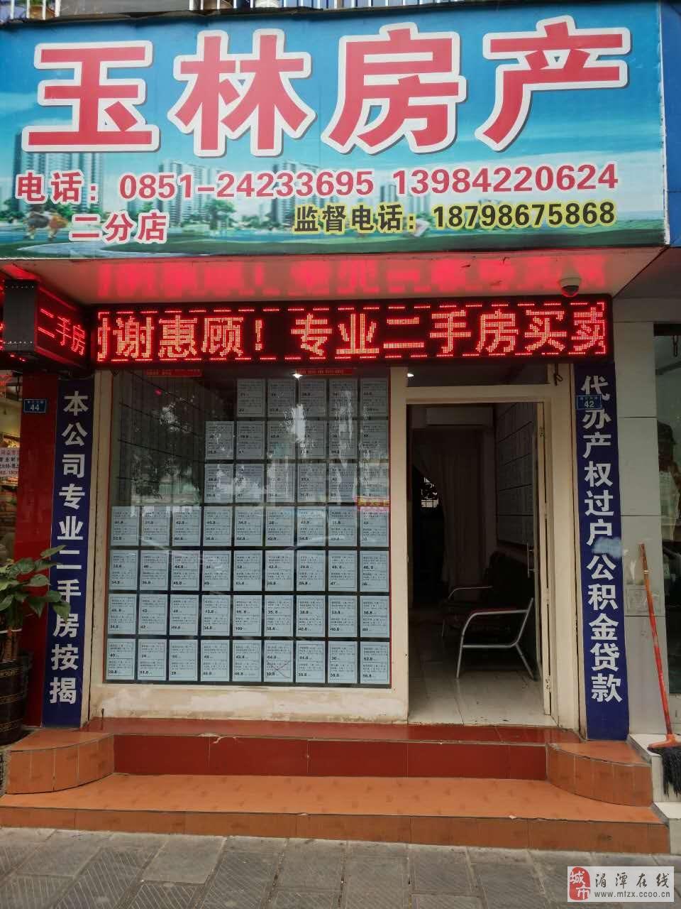 (2865)湄潭鹏达国际城