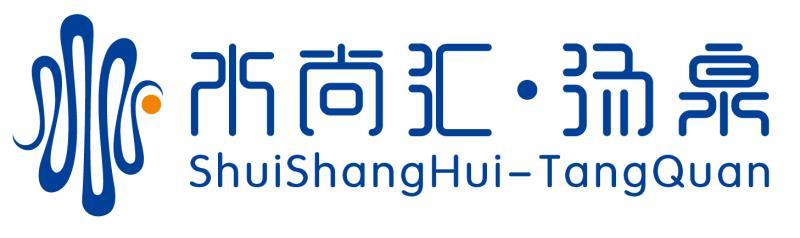 临泉水尚汇汤泉企业运营管理有限公司