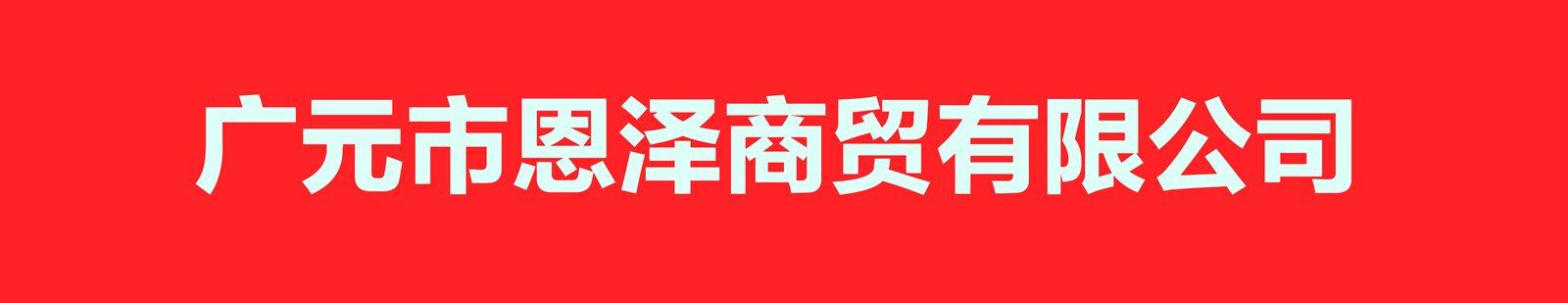 广元市恩泽商贸有限公司