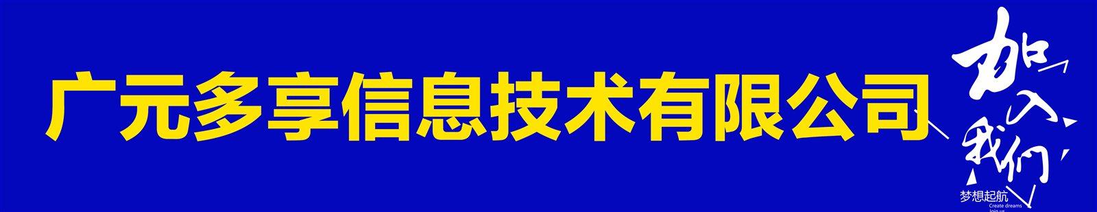 广元多享信息技术有限公司