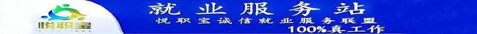 悦职宝旬阳就业服务站