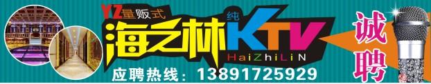 海之林量贩式KTV