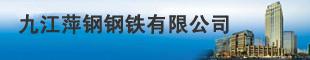 九江萍钢钢铁有限公司