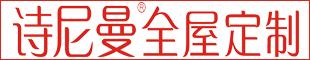 诗尼曼全屋定制(合江店)