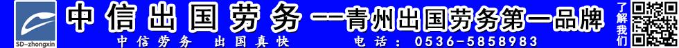 海邻出国劳务(原中信)