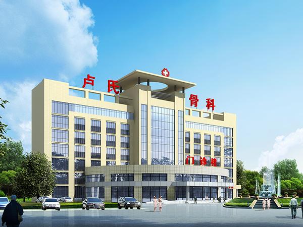 新乡卢氏骨科医院