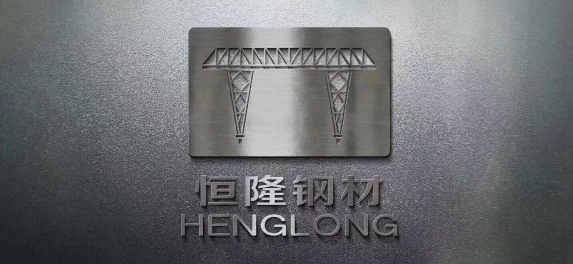 恒隆钢材经贸有限公司
