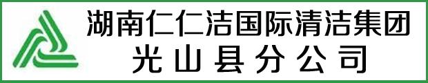 湖南仁仁洁国际清洁科技集团股份有限公司光山县分公司